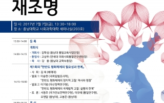 SSK 제6회 전문가초청세미나 초청장_final