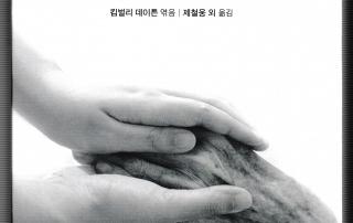 세계의 후견제도-제철웅 외 옮김