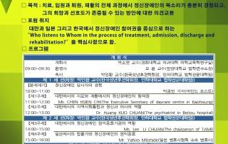 한국후견신탁연구센터 1027국제포럼