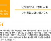 0연령통합고령사회연구소_탐방v3