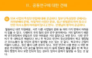 2-1연령통합고령사회연구소_탐방v3