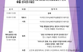 2018-01국제회의웹자보제작파일_수정2 (1)-1