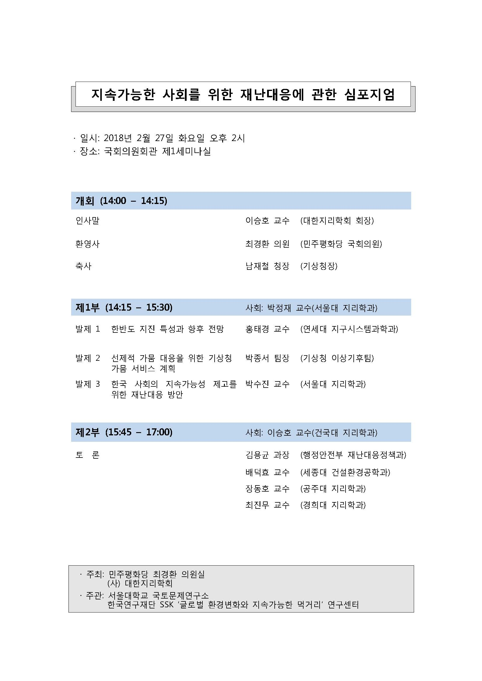 재난대응 심포지엄_일정