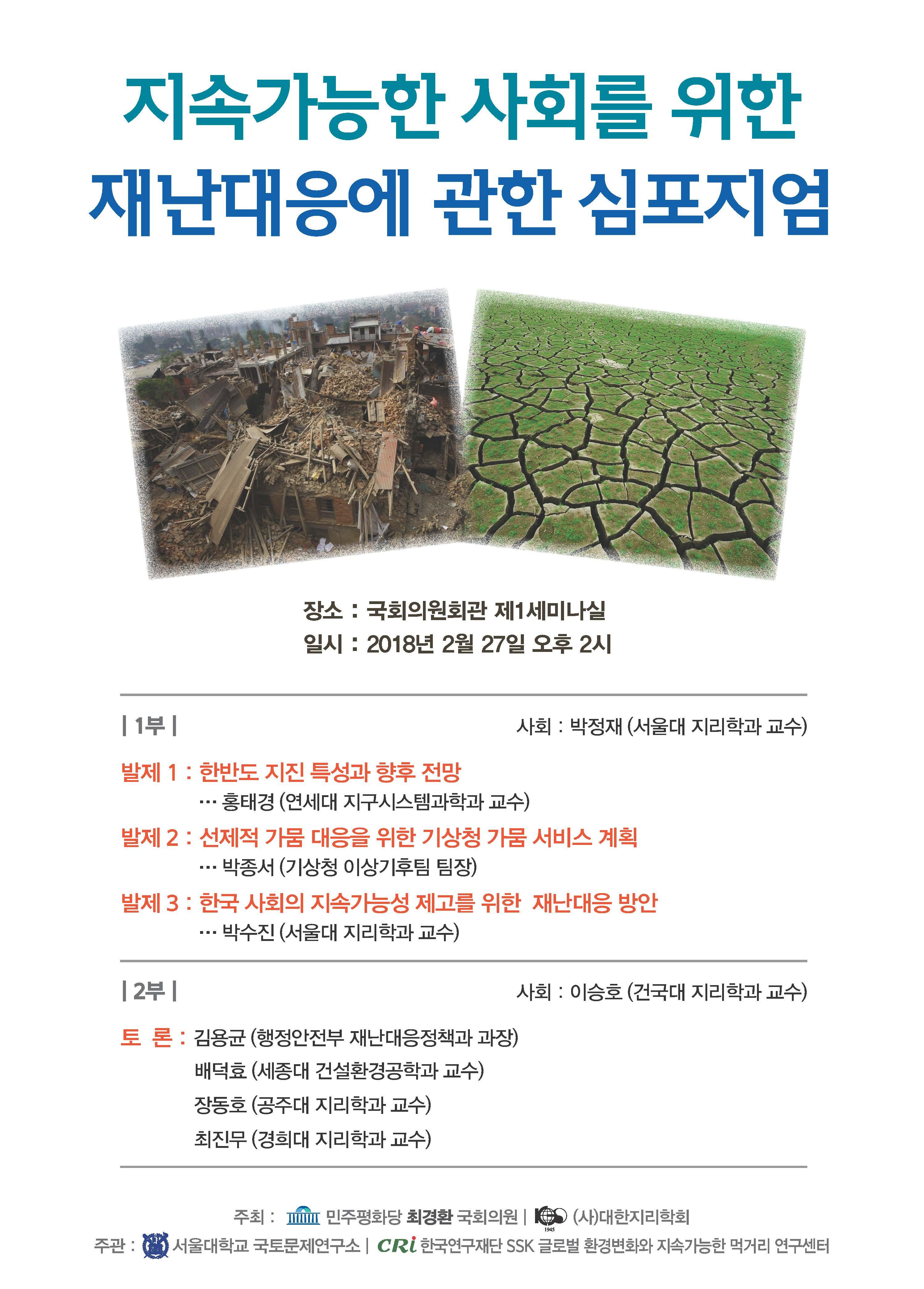 2018재난대응_포스터 (최종)