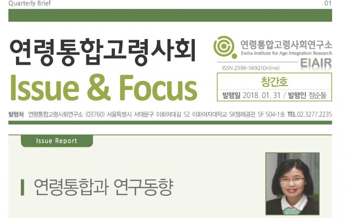 연령통합고령사회연구소_브리프1호(국문)_페이지_1
