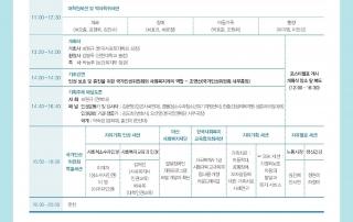 2018 춘계일정_사회복지학회