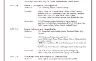 SSK 국제회의 네트워킹 뉴스레터 홍보_2018.4