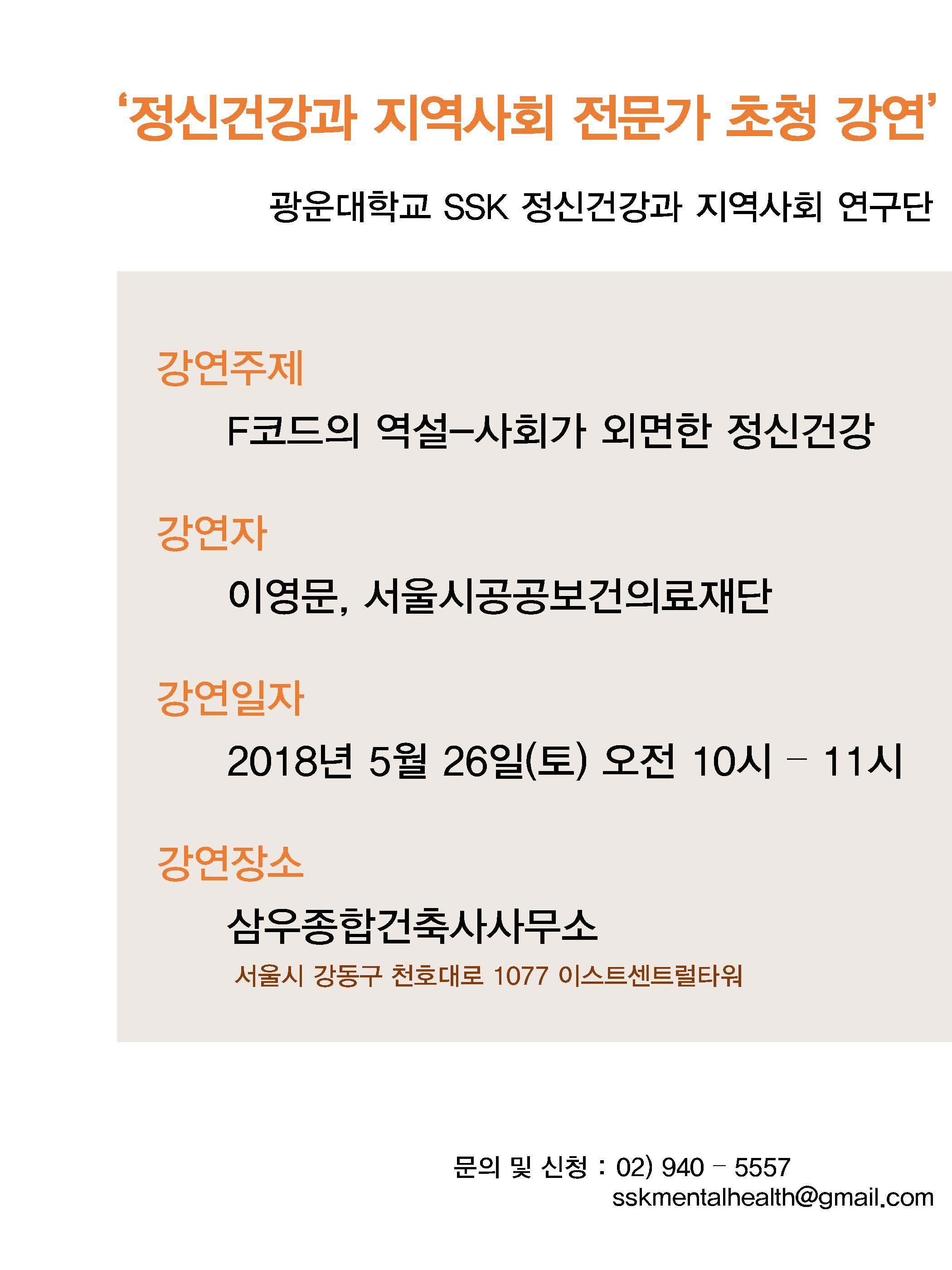 0526 SSK 전문가 강연 포스터