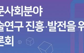 02(포스터) 인문사회분야 학술연구 진흥 발전을 위한 국회 토론회 포스터