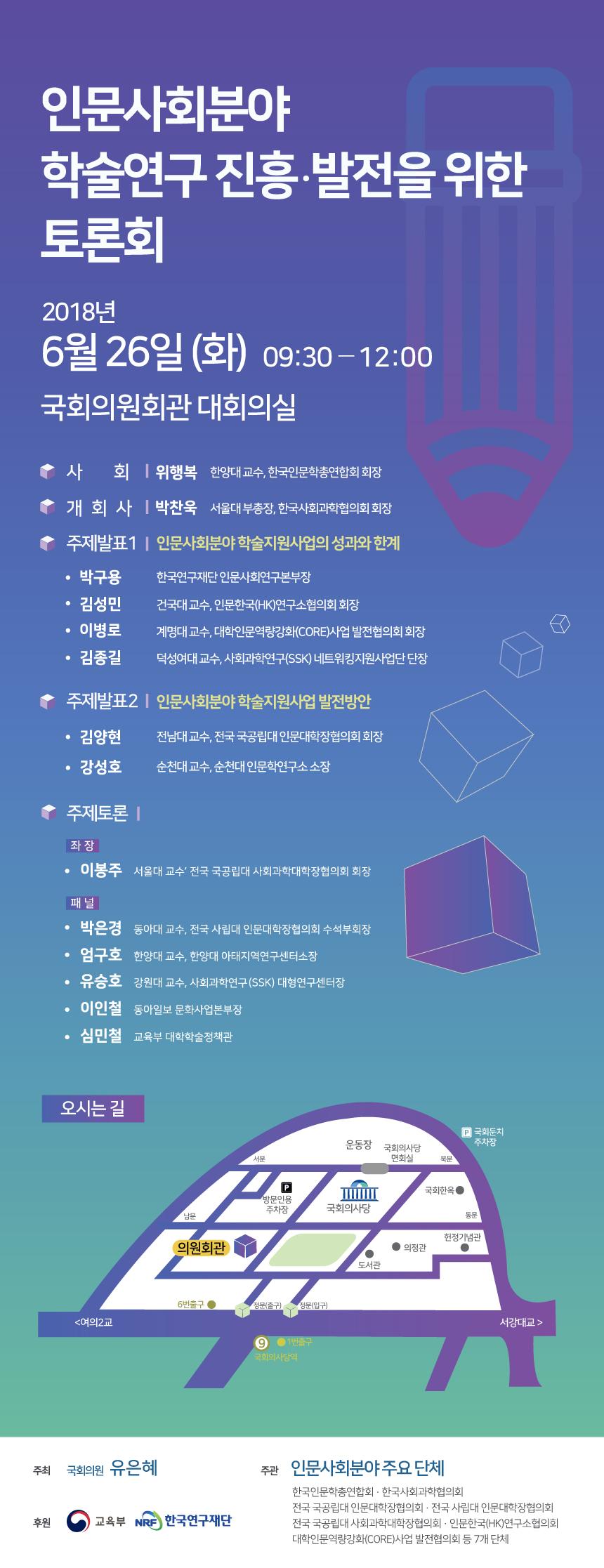 03(eDM) 인문사회분야 학술연구 진흥 발전을 위한 국회 토론회 포스터