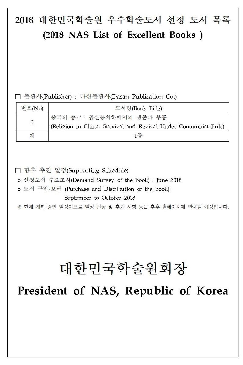 2018 우수학술도서 선정001