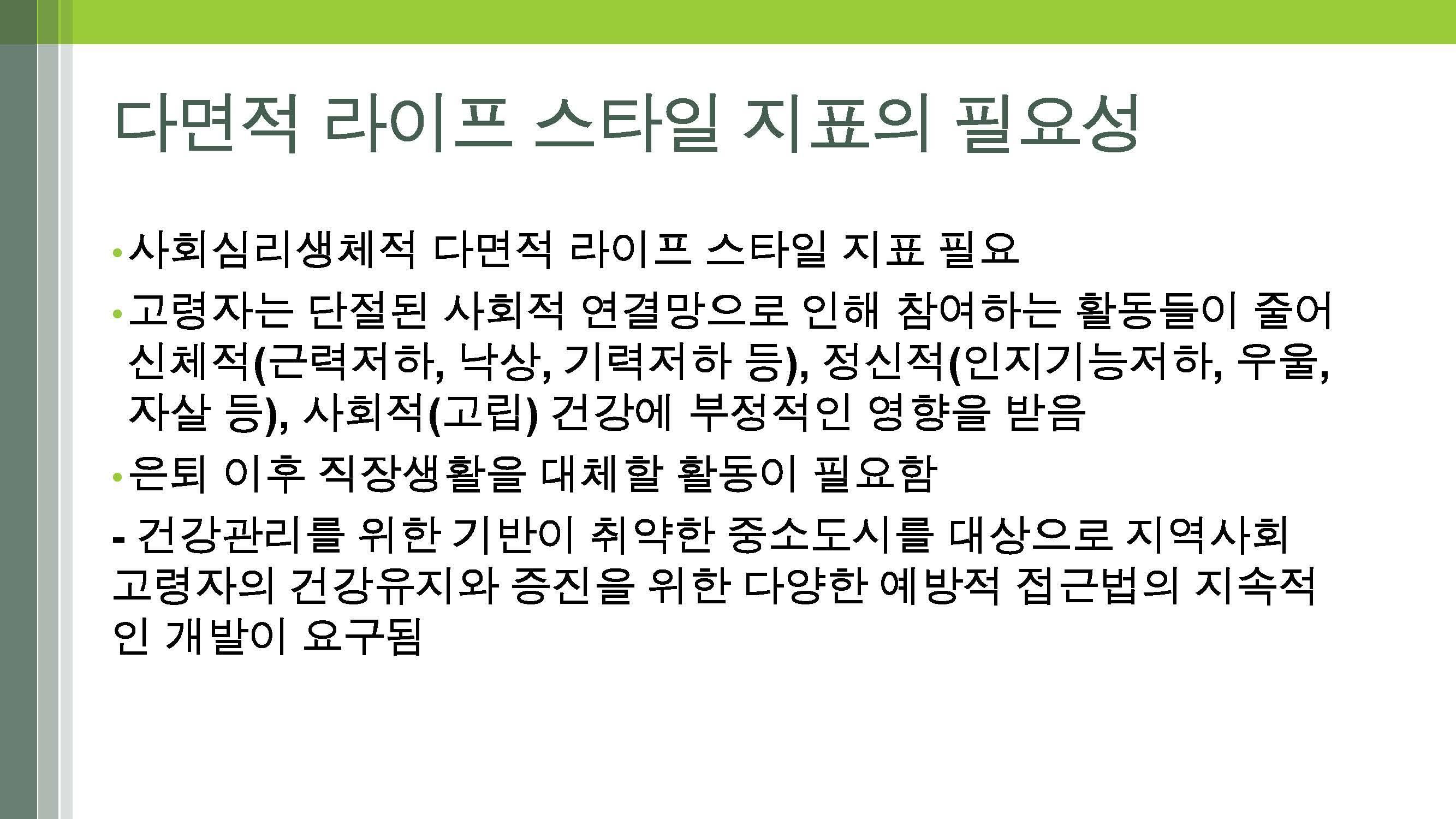 노인의 다면적 라이프스타일 개발(연세대-박지혁) (최종)_페이지_08