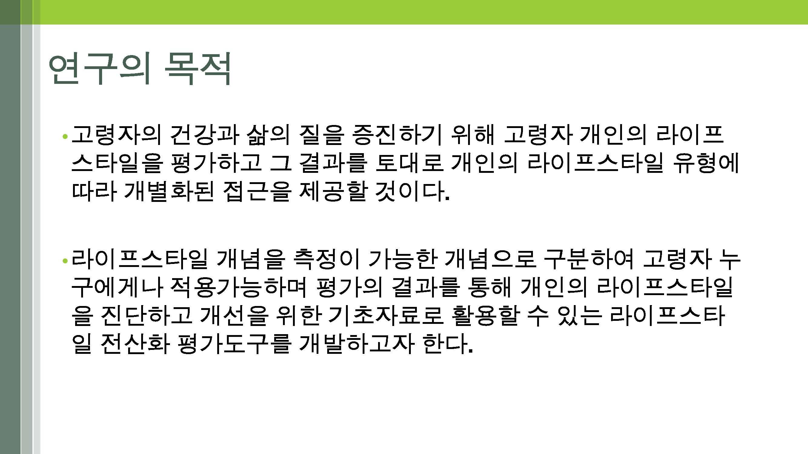 노인의 다면적 라이프스타일 개발(연세대-박지혁) (최종)_페이지_10