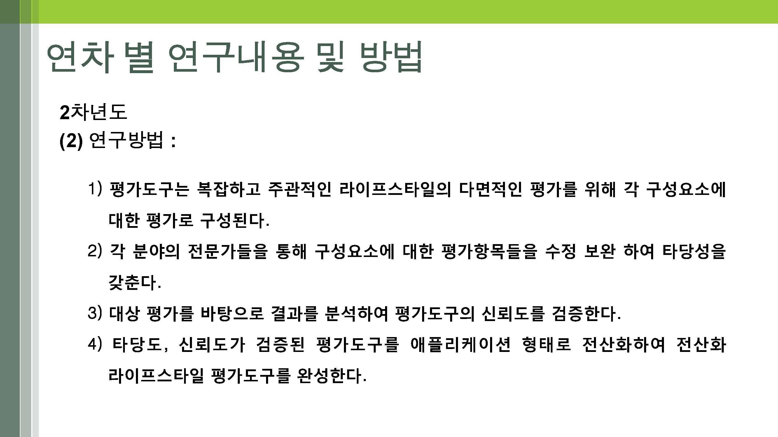 노인의 다면적 라이프스타일 개발(연세대-박지혁) (최종)_페이지_15