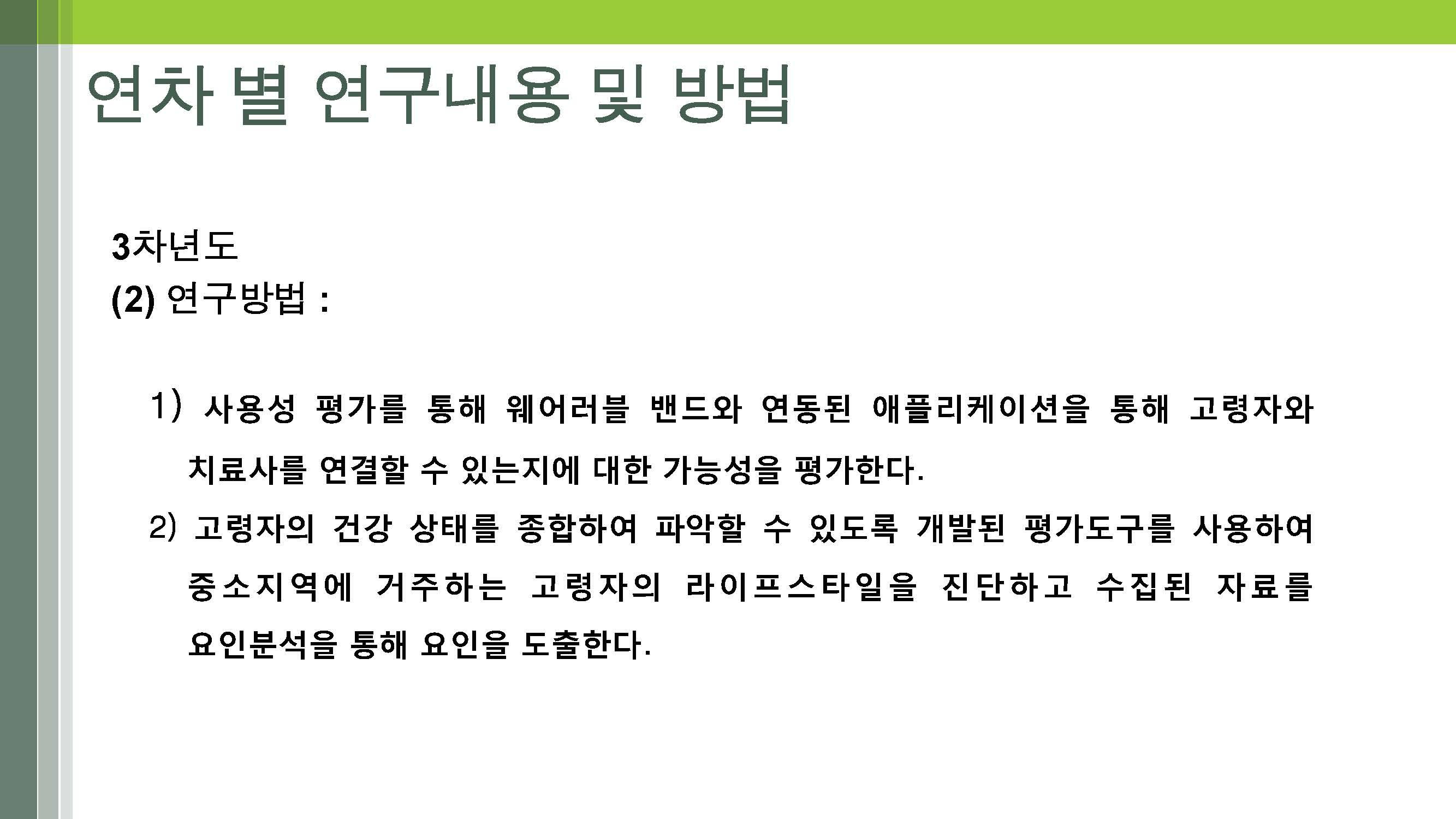 노인의 다면적 라이프스타일 개발(연세대-박지혁) (최종)_페이지_17