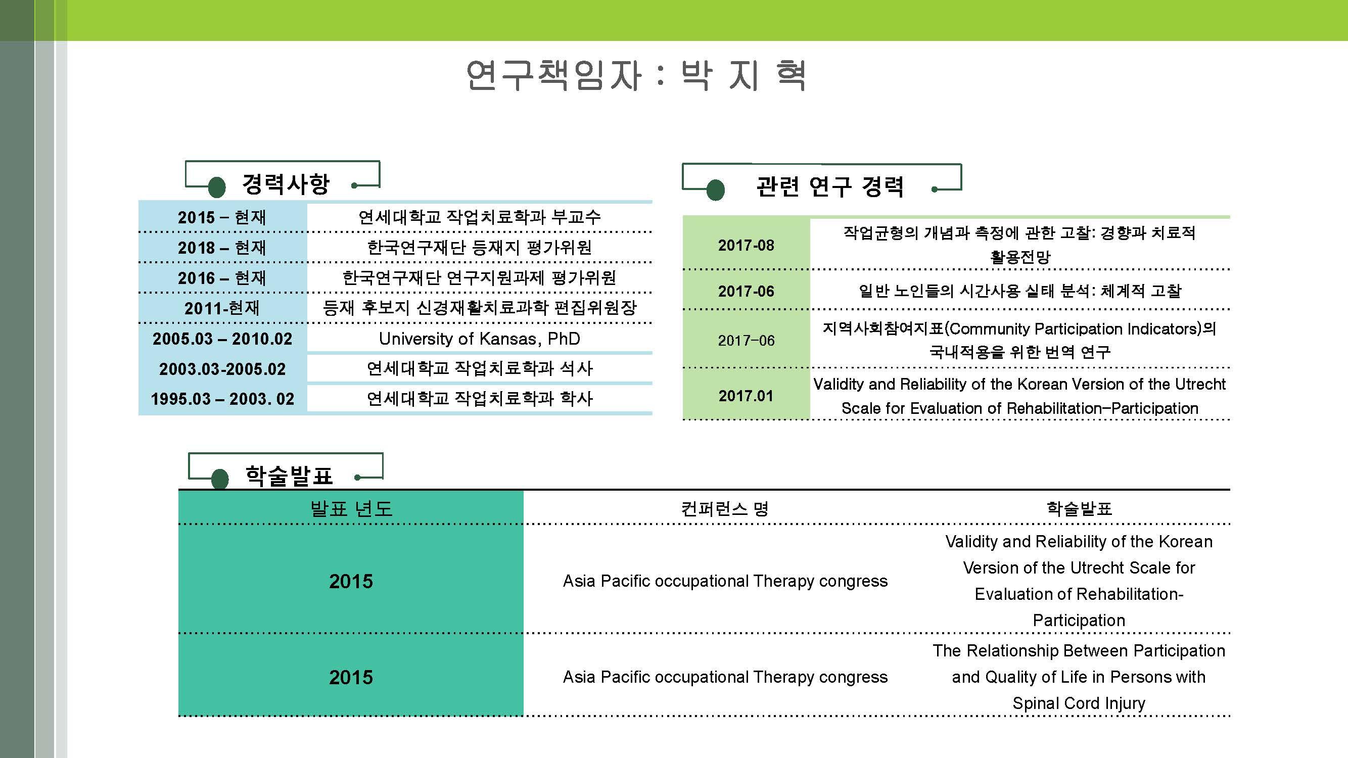 노인의 다면적 라이프스타일 개발(연세대-박지혁) (최종)_페이지_22