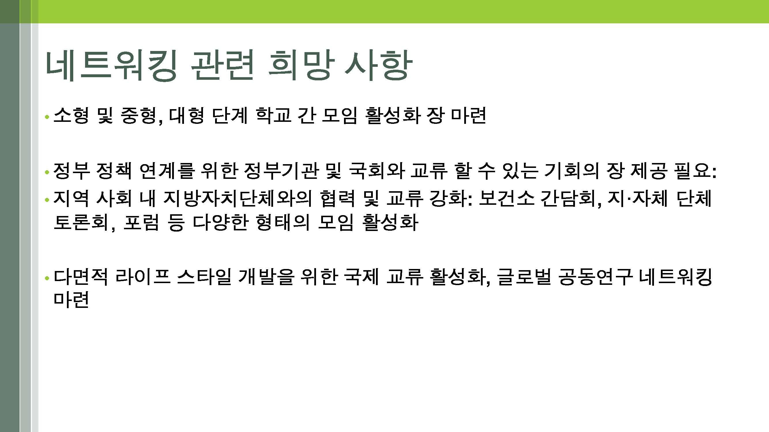 노인의 다면적 라이프스타일 개발(연세대-박지혁) (최종)_페이지_29