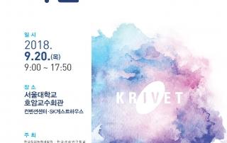 2018 KRIVET 패널 학술대회 초청장_페이지_1