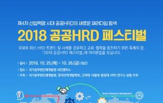 2018 공공HRD 페스티벌_페이지_1