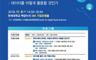 CDSS 2018 공공문제 해결을 위한 디지털 사회과학의 모색