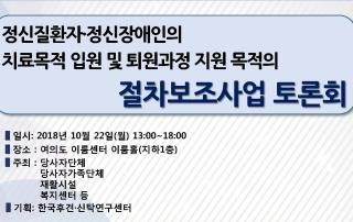 SSK한양대 후견신탁연구센터 토론회 포스터