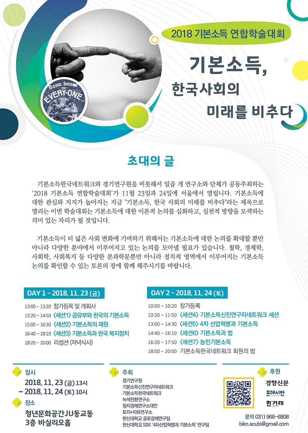 초청장_2018기본소득연합학술대회