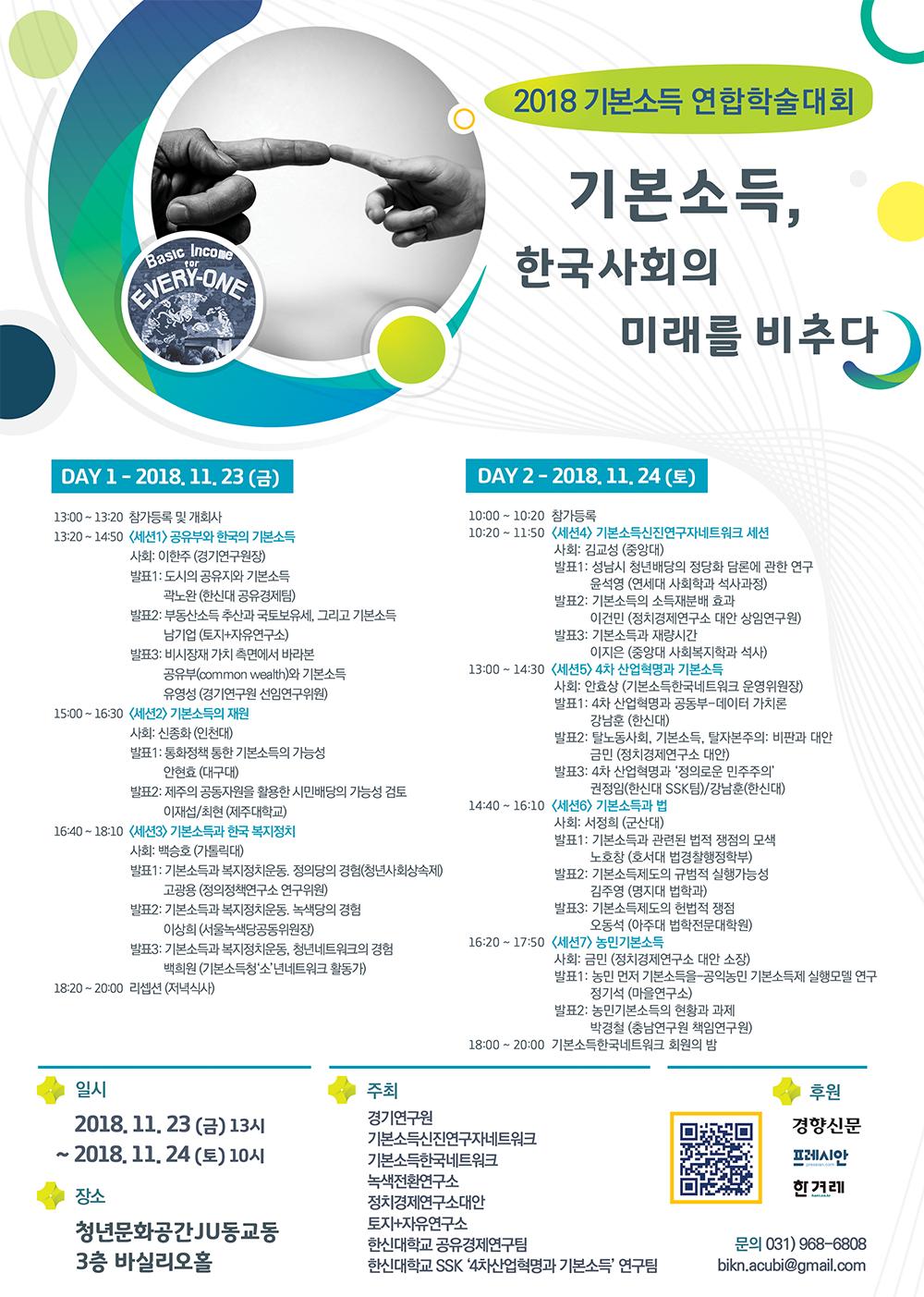 포스터_2018기본소득연합학술대회