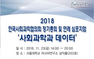 사회과학협의회 초대장