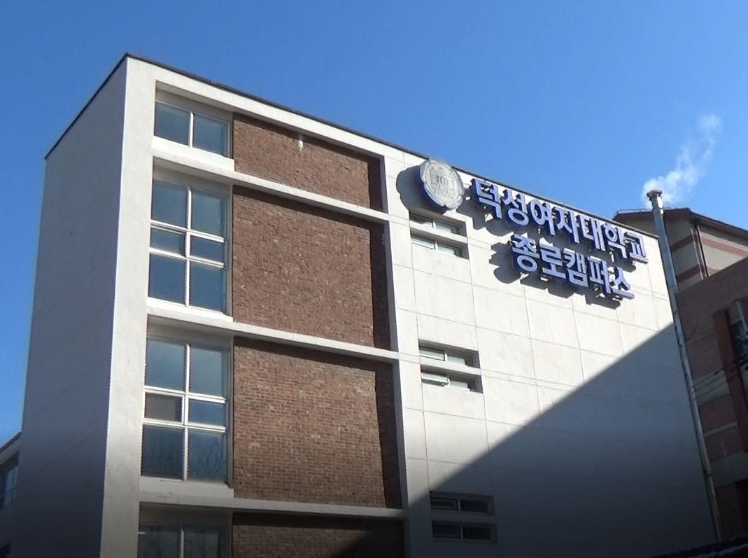 덕성여대 종로캠퍼스