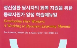 번역서출간-한국후견신탁연구센터-제철웅교수