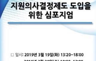 한국후견·신탁연구센터 심포지엄 홍보 자르기