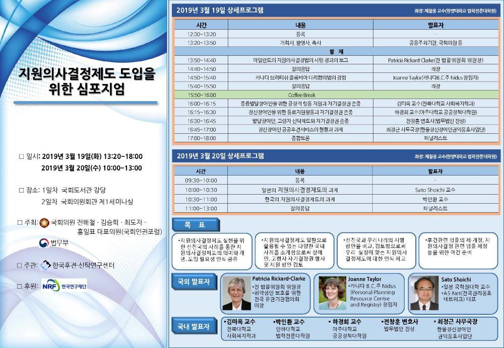 한국후견·신탁연구센터 심포지엄 홍보m