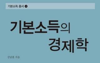 기본소득의 경제학_책표지-m