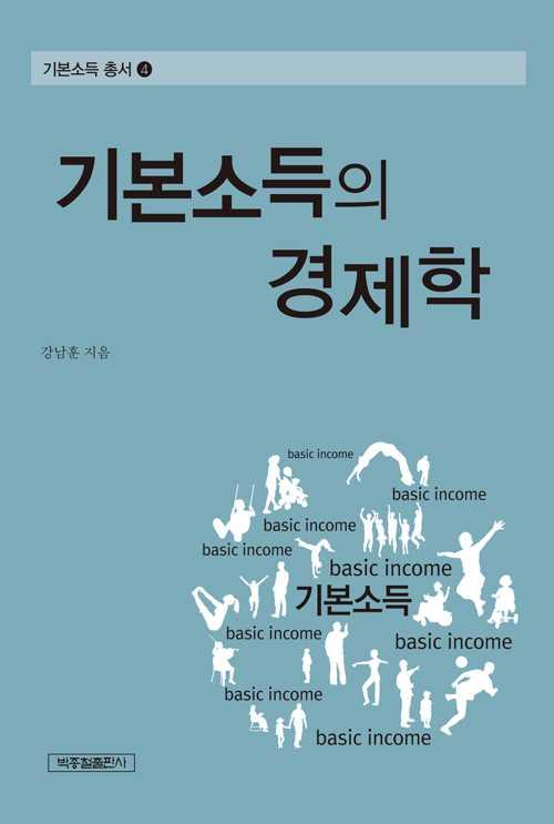 기본소득의 경제학_책표지-n