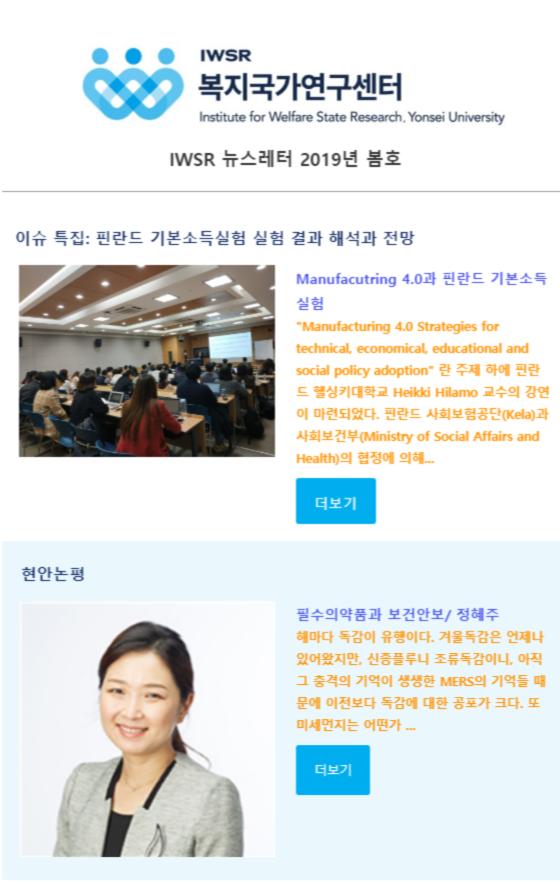 복지국가연구센터뉴스레터