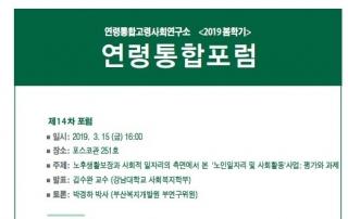2019_봄학기_연령통합포럼_포스터22