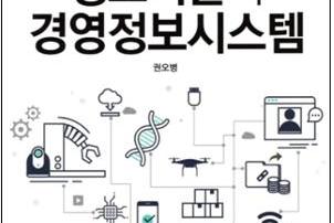 정보기술과 경영정보시스템