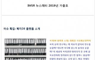 IWSRnewsletter