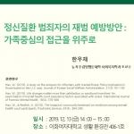 사본 -아동가족연구소 제17차 컨퍼런스_포스터
