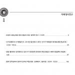 미래정치연구 9권 2호 표지
