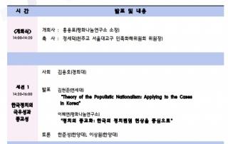 (20200826)평화연구소 공동학술회의