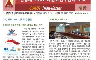 20200907_다문화연구센터_뉴스레터