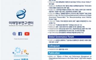 20200910_미래정부연구센터_뉴스레터