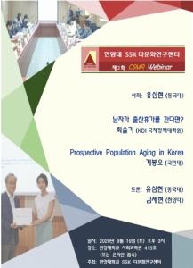 20200919_다문화연구센터_웹세미나