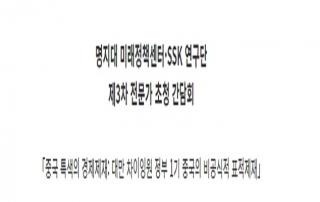 20200921_미래정책센터 전문가 초청 간담회