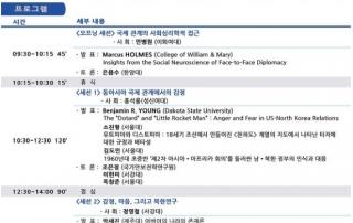 1016 남북한마음통합연구센터 국제회의