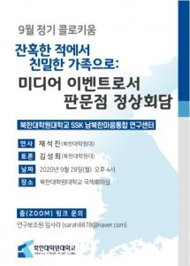 20200928_북한대학원대학교_콜로키움