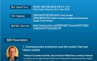 20201016_복지국가연구센터 국제세미나