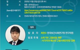 20201023_복지국가연구센터_국내세미나