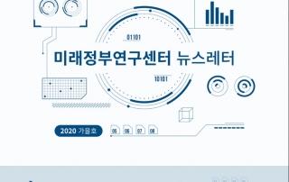 미래정부연구센터 뉴스레터